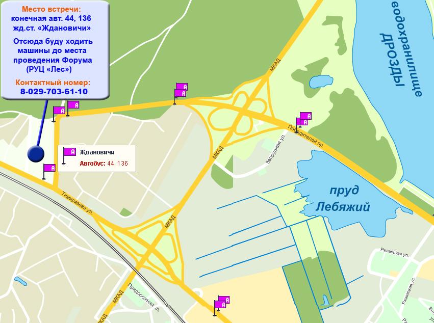 6-й открытый всебеларусский Форум создателей Родовых поместий (Минск, 3 марта 2012 года)