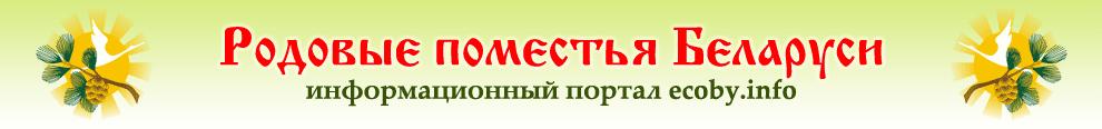 ИАЦ `Родовые поместья Беларуси`