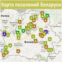 Карта поселений Беларуси с наиболее актуальной информацией по движению создателей Родовых поместий